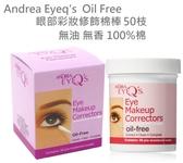 Andrea Eyeq's Oil Free 眼部彩妝修飾棉棒 無油 無香 100%棉 50枝 局部卸除修正