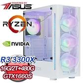 【南紡購物中心】華碩系列【逆天術】AMD R3 3300X四核 GTX1660S 電玩電腦(16G/480G SSD/2T)
