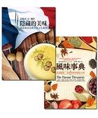 飲食文化套書組 (風味事典+隱藏的美味)【城邦讀書花園】