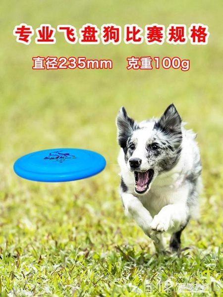 飛盤狗一星耐咬邊牧金毛拉布拉多專用飛碟寵物犬訓練用品玩具溫暖享家