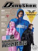 🔥正版現貨附發票🔥領航者背包兩件式雨衣(上衣+褲子)  東伸 背包包專用