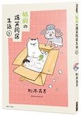 貓狗的爆笑同居生活(02)【城邦讀書花園】