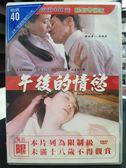 挖寶二手片-P14-032-正版DVD*日片【午後的情慾】-高尾祥子*三浦誠己*志水季里子