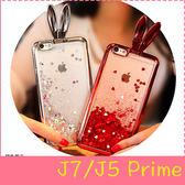 【萌萌噠】三星 Galaxy J7 / J5 Prime  日韓個性女款 兔耳朵閃粉液體流沙保護殼 全包透明軟殼 手機殼