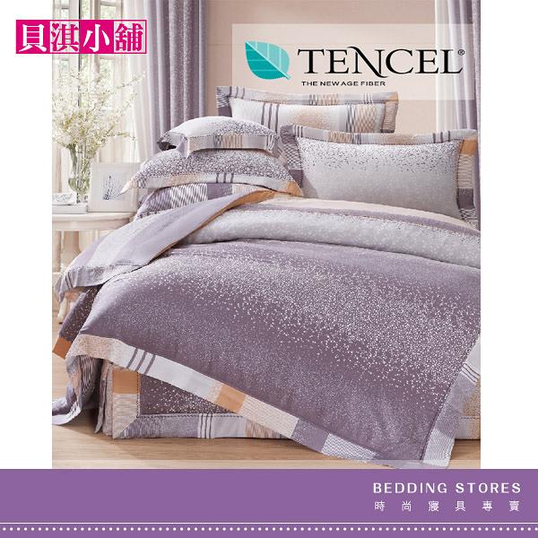 【貝淇小舖】 蘭精天絲®纖維系列【星河戀曲】標準床罩七件組~新品