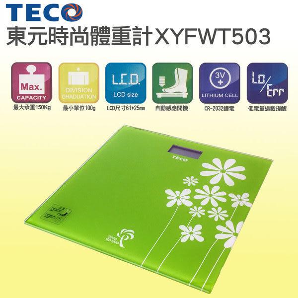 TECO東元時尚體重計 XYFWT503