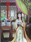【書寶二手書T7/言情小說_KLU】醫品王妃 2_上官慕容