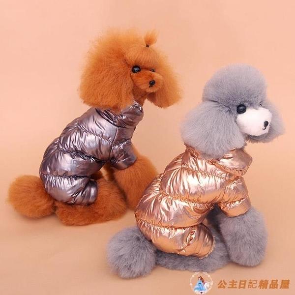 狗狗衣服四腳冬裝寵物小型犬冬季加厚棉羽絨服【公主日記】