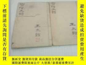 二手書博民逛書店罕見民國舊書,寫信必讀兩本合售,Y443748 增廣唐 上海廣盆書局