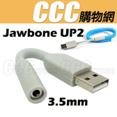 Jawbone UP2 UP24 USB 充電線 充電器