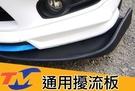 C款 日本TM 通用型 ABS硬式 擾流板 兩片入 下擾流 下巴 空力套件 大包 中包 側擾流 下巴定風翼
