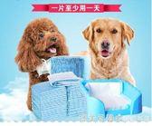 狗狗尿片100片寵物用品泰迪加厚吸水尿布尿不濕尿墊狗尿布紙尿片 NMS漾美眉韓衣