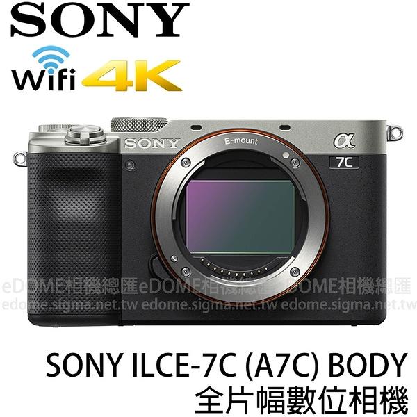 贈原電+口罩~SONY a7C BODY 單機身 銀色 (24期0利率 免運 公司貨) 全片幅 E接環 ILCE-7C A7 C 微單眼相機