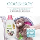 【南紡購物中心】【GBPH】好寶貝除臭防螨布質專用洗潔精1200mL
