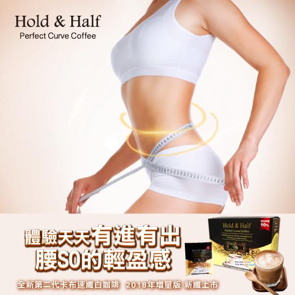 {最新到貨} 中化製藥研製熱銷8年加量升級版速孅白咖啡1入【澄心小舖】