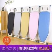 家用燙衣板折疊熨衣板加固大號熨衣服架電熨斗板燙斗架子 超值價