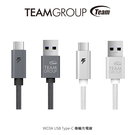 摩比小兔~Team WC0A USB Type-C 傳輸充電線 限時下殺6折 原價290元
