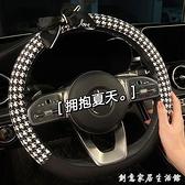 方向盤套防滑吸汗四季通用車用夏季冰絲透氣可愛卡通個性汽車用品 創意家居