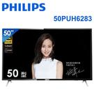 PHILIPS 飛利浦 50PUH6283 50吋4K HDR連網液晶顯示器+視訊盒 免運費
