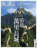 or 旅讀中國 6月號/2020 第100期