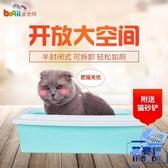 貓砂盆半封閉貓砂盆防外濺貓沙盆貓廁所帶貓砂鏟【英賽德3C數碼館】
