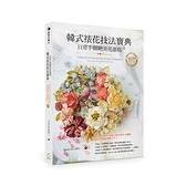韓式裱花技法寶典(日常手做絕美花蛋糕)