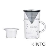 日本KINTO SCS簡約咖啡沖泡壺組300ml《WUZ屋子》