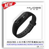 MIJOBS MI 小米手環 3 2 兩片裝 PET防爆保護膜 保護貼 智慧手環 JY