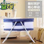 嬰兒床邊床新生兒便攜式多功能旅行仿生床可摺疊BB寶寶睡籃igo 「繽紛創意家居」