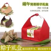 端午節禮盒 高檔粽子包裝盒堅果阿膠糕包裝盒粽子禮品盒