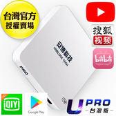 【24H出貨】U-PRO 安博盒子X900 贈冷光鍵盤飛鼠+多功能USB無線滑鼠