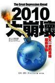 (二手書)2010大崩壞
