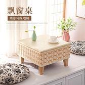 日式竹編飄窗桌窗臺小桌子榻榻米茶幾矮桌炕桌北歐臥室飄窗茶幾