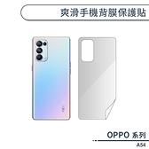 OPPO A54 爽滑手機背膜保護貼 手機背貼 保護膜 軟膜