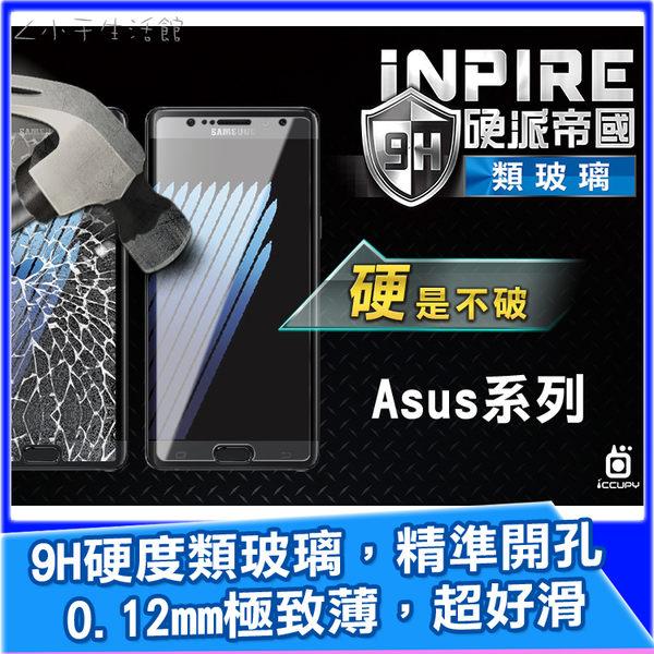 黑占 Asus 硬派帝國 9H 0.12mm 極薄類玻璃 iNPIRE 鋼化玻璃 保護貼 zf2 3 Max 5 6 Zoom