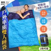 普特車旅精品【OF0270】戶外車旅雙人睡袋 可拆式二合一睡袋 加寬加厚保暖睡袋 2色