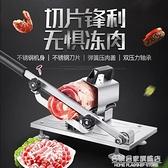 羊肉捲切片機家用手動凍肥牛捲切肉機切羊肉捲機年糕刀商用刨肉 NMS名購居家