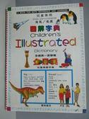 【書寶二手書T7/語言學習_PEM】兒童專用英英/英漢圖解字典_1999年