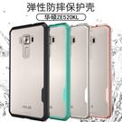 King*Shop~華碩ZE520KL手機殼zenfone3四角防摔透明鎧甲ze520kl全包手機套潮