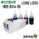【長版空匣含晶片+250cc寫真墨水】Brother LC569+LC565 可填充式墨水匣 適用於J3520/J3720