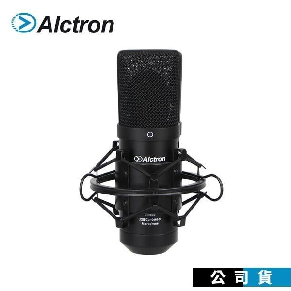 【南紡購物中心】電容式麥克風 Alctron UM900 專業錄音 即插即用 USB電容麥克風 直播麥克風
