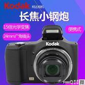 Kodak/柯達 FZ152 高清數碼照相機攝像家用旅游便攜卡片機變焦CY 【PINKQ】