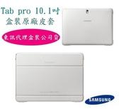 免運【東訊代理】原廠盒裝公司貨 三星 Galaxy【Tab pro 10.1吋 平板皮套】T520原廠書本式皮套(可立式)