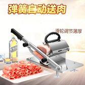 切片機 切肉片機器家用電動全自動小型LJ9136『黑色妹妹』