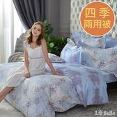 義大利La Belle《漫步花海》雙人天絲舖棉防蹣抗菌吸濕排汗 四季兩用被