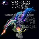 魚缸裝飾品 YS-343 小石花草 魚缸裝飾 魚缸擺設 魚蝦躲藏