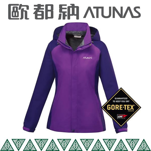 【ATUNAS 歐都納 女 GTX防水外套《紫/深紫》】A3-G1516W/GORE-TEX/風衣/雨衣/外套/耐磨/保暖