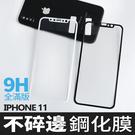 當日出貨 保證不碎邊 iPhone11 Pro 全滿版3D鋼化膜 i11 Pro 前保護貼 玻璃貼 碳纖維軟邊