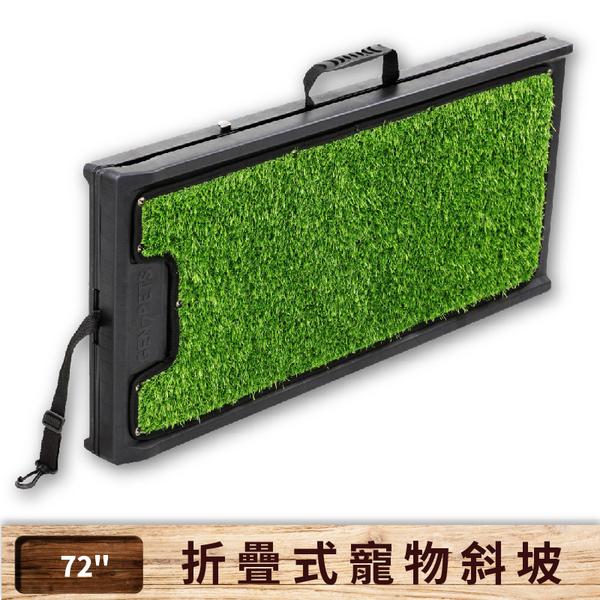 【寵物嚴選】Gen7pets折疊式寵物斜坡72 -草皮款(大) 輔助寵物 上下車 防滑 方便攜帶 人造草皮