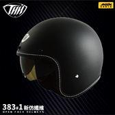 [中壢安信]THH T383 T-383A+ #1新仿纖維 消光黑 安全帽 半罩式安全帽 內置遮陽鏡片